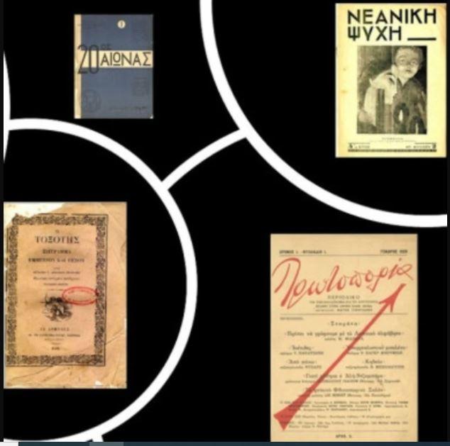 Μορφωτικό Ίδρυμα της Εθνικής Τραπέζης: Ελεύθερη online πρόσβαση σε 458 ελληνικά περιοδικά του 19ου και 20ού αιώνα