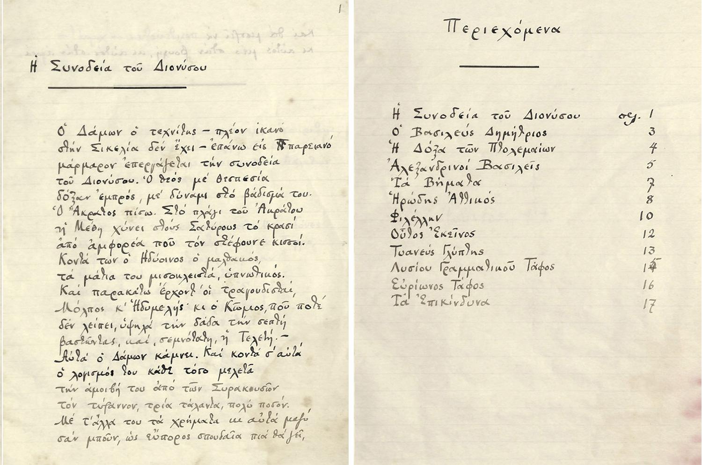 Αυτόγραφο τετράδιο με 12 ποιήματα