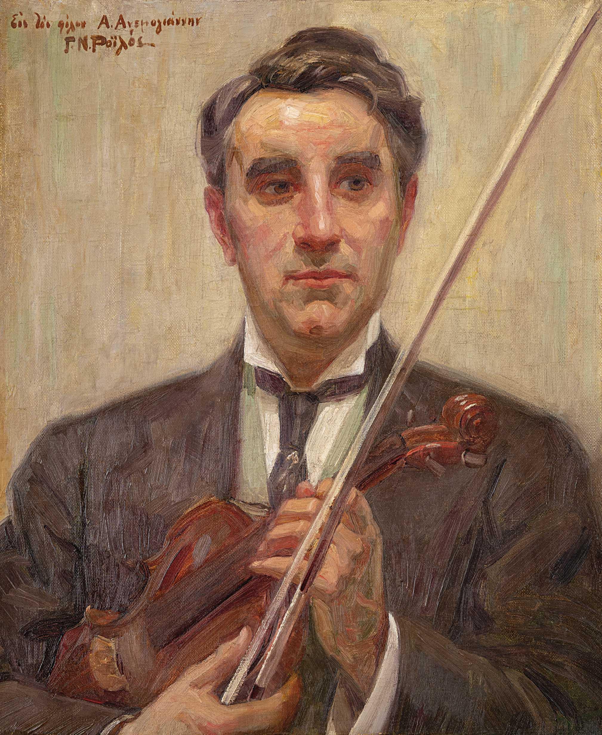 Γεώργιος Ροϊλός