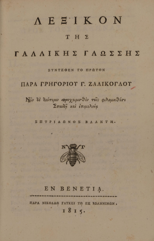 ΖΑΛΙΚΟΓΛΟΥ, Γρηγόριος Γ.