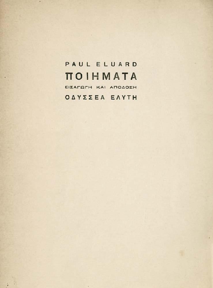 ÉLUARD, Paul.