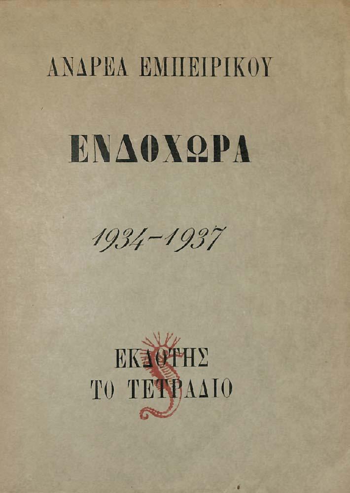 ΕΜΠΕΙΡΙΚΟΣ, Ἀνδρέας.