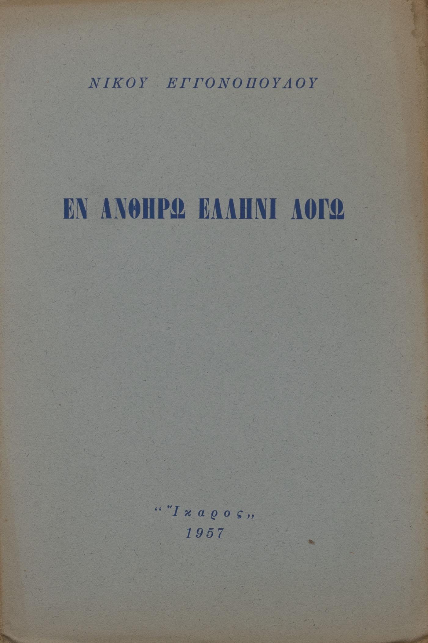 ΕΓΓΟΝΟΠΟΥΛΟΣ, Νίκος.