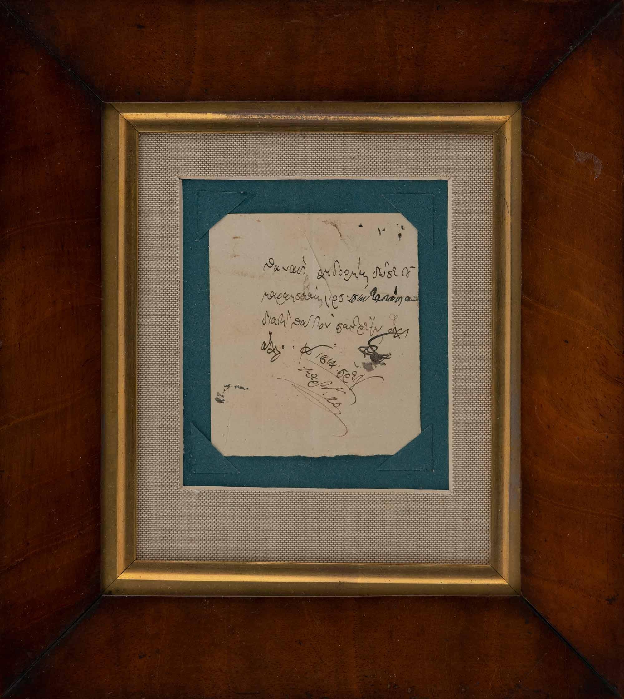 Σημείωμα με την υπογραφή του προς τον Αθανάσιο Λοιδωρίκη, με το οποίο του ζητάει να δώσει 500 γρόσια στον Καραϊσκάκη, γιατί πρόκειται να τον παντρέψει (Πρέβεζα, 20 Μαρτίου 1814)