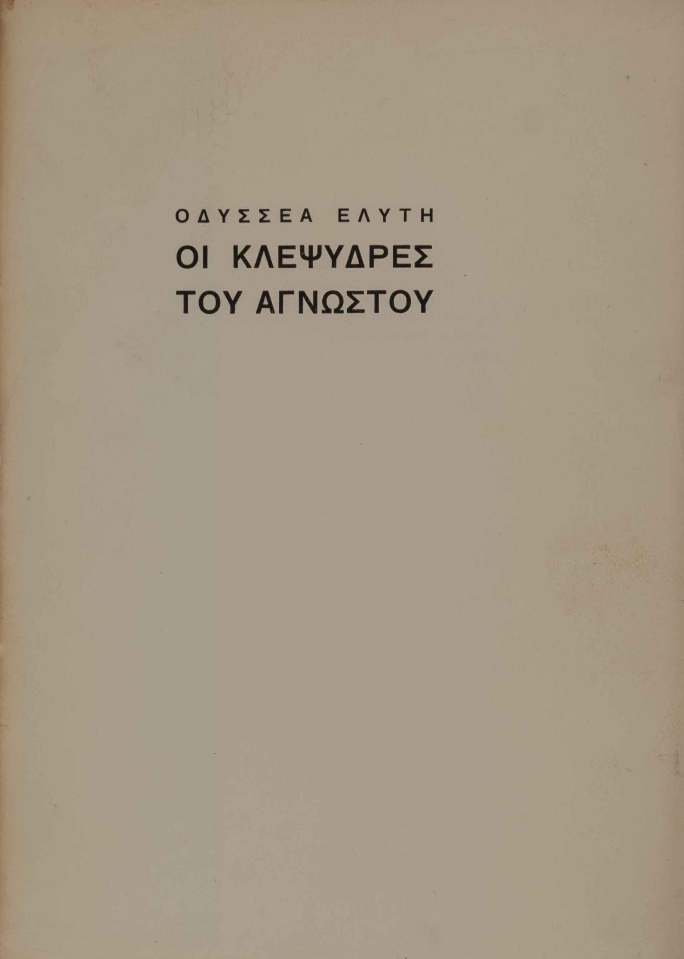 ΕΛΥΤΗΣ, Οδυσσέας.